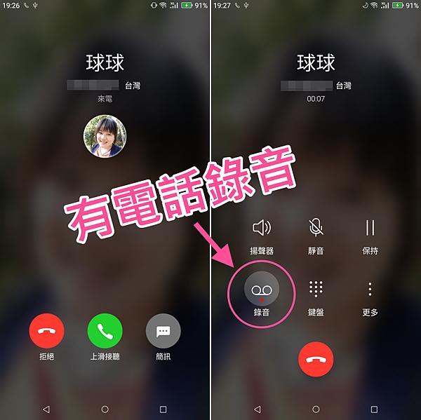 糖果手機 SUGAR S11 開箱-操作畫面 (18).png