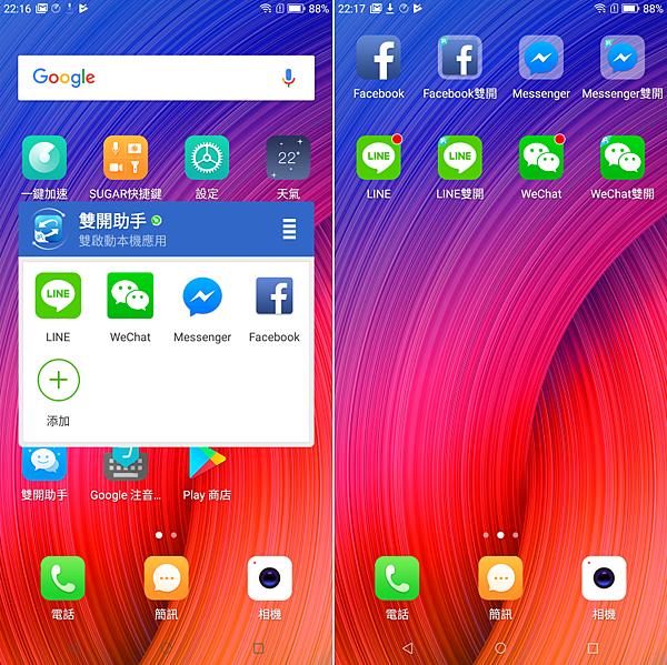 糖果手機 SUGAR S11 開箱-操作畫面 (19).png