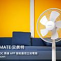 AIRMATE 艾美特 14 吋 DC 馬達 APP 智能遙控立地電扇 (FS35M182RP)開箱(俏媽咪玩 3C) (23).png