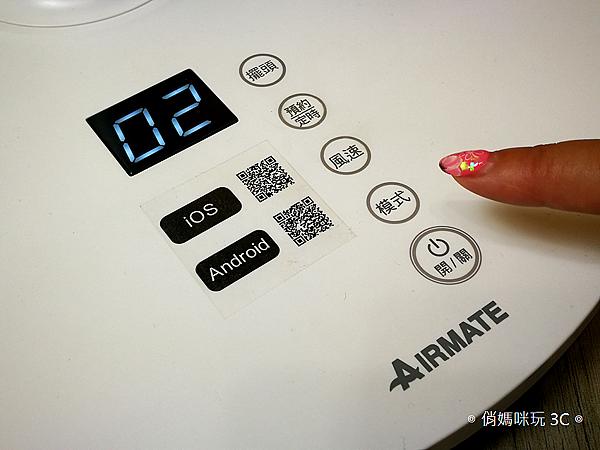 AIRMATE 艾美特 14 吋 DC 馬達 APP 智能遙控立地電扇 (FS35M182RP)開箱(俏媽咪玩 3C) (12).png