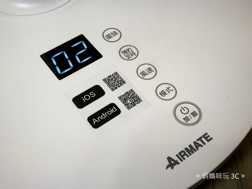 AIRMATE 艾美特 14 吋 DC 馬達 APP 智能遙控立地電扇 (FS35M182RP)開箱(俏媽咪玩 3C) (13).png