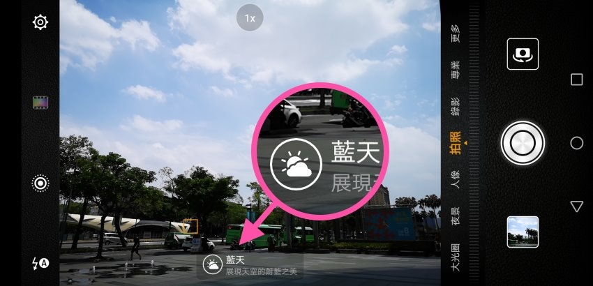 HUAWEI P20 Pro 拍照 AI 偵測(俏媽咪玩3C).png (1).jpg
