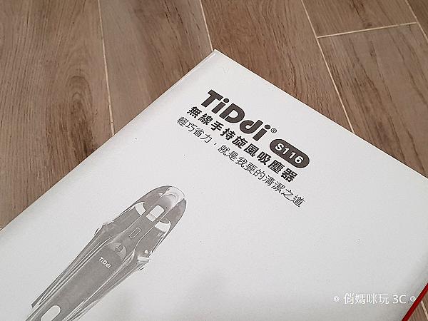 TiDdi 無線手持吸塵器 S116 開箱 (俏媽咪玩 3C) (3).png