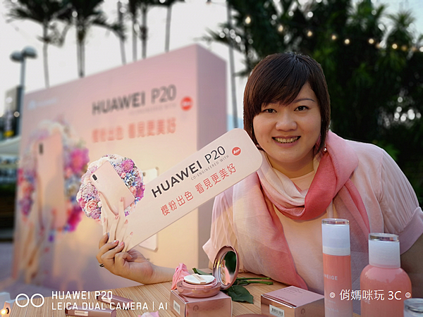 HUAWEP P20 櫻粉金 (俏媽咪玩 3C) 拍照 (10).png