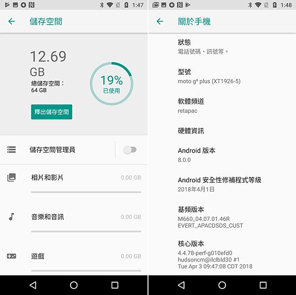 Moto G6 Plus 軟體畫面 19.png
