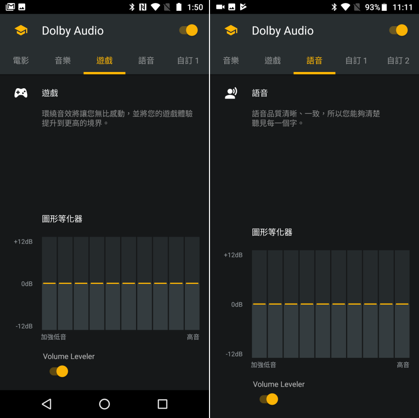 Moto G6 Plus 軟體畫面 17.png