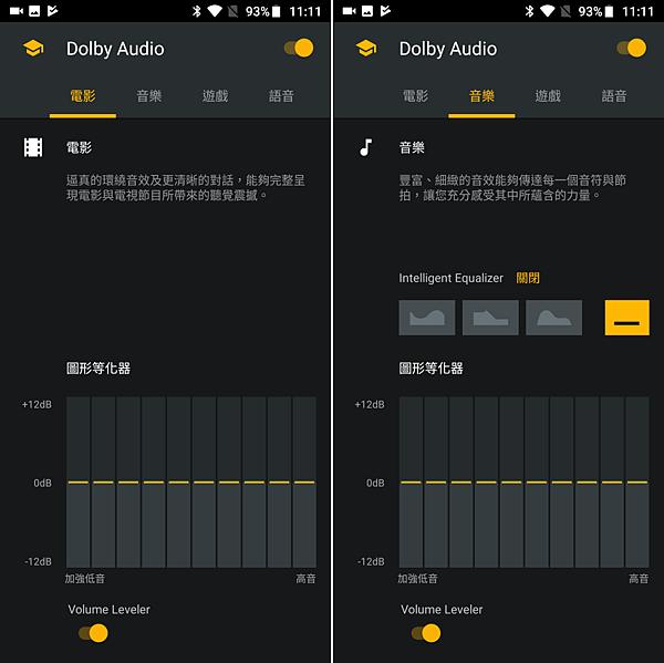 Moto G6 Plus 軟體畫面 16.png