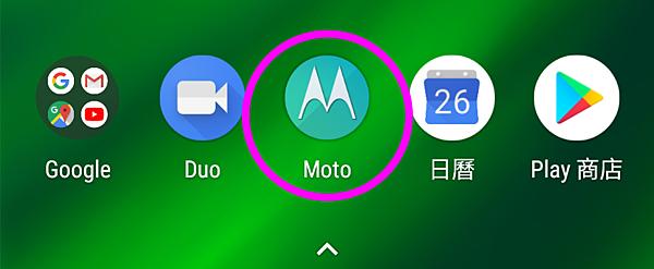 Moto G6 Plus 軟體畫面 24.png