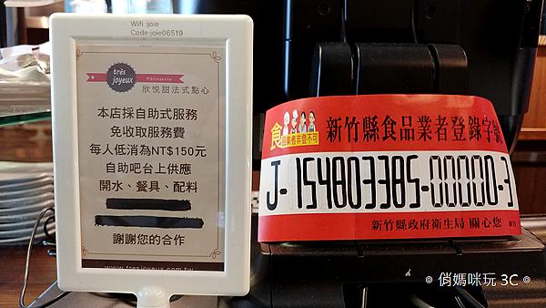 竹北高鐵景點商務會議店家推薦-欣悅甜法式點心咖啡 (139).png