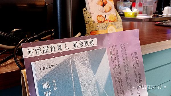 竹北高鐵景點商務會議店家推薦-欣悅甜法式點心咖啡 (140).png