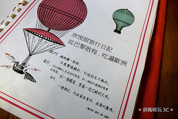 竹北高鐵景點商務會議店家推薦-欣悅甜法式點心咖啡 (186).png
