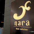 NARA Thai Cuisine 新竹巨城 SOGO 店 (1).png