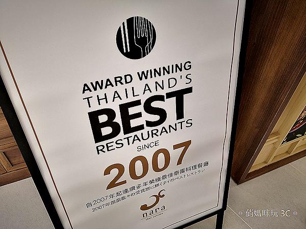 NARA Thai Cuisine 新竹巨城 SOGO 店 (6).png