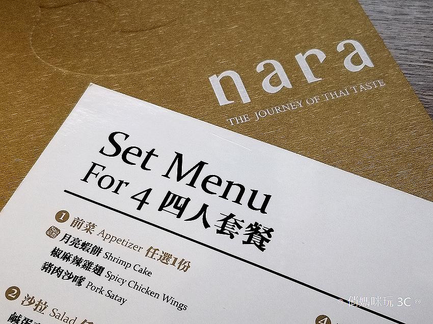NARA Thai Cuisine 新竹巨城 SOGO 店 (7).png