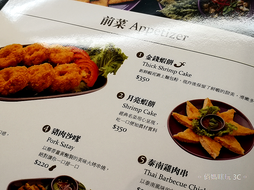 NARA Thai Cuisine 新竹巨城 SOGO 店 (9).png