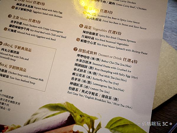 NARA Thai Cuisine 新竹巨城 SOGO 店 (16).png