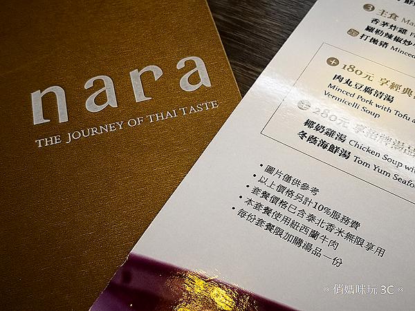 NARA Thai Cuisine 新竹巨城 SOGO 店 (17).png