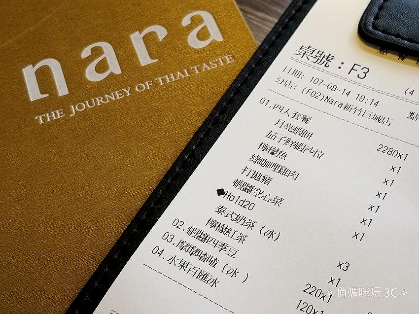 NARA Thai Cuisine 新竹巨城 SOGO 店 (18).png