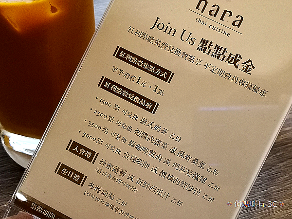 NARA Thai Cuisine 新竹巨城 SOGO 店 (19).png