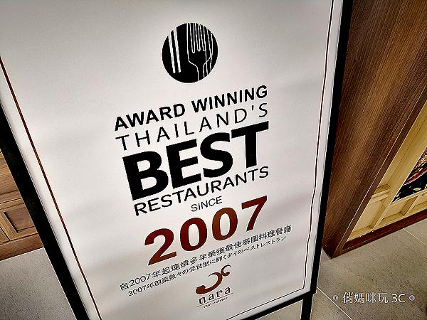 NARA Thai Cuisine 新竹巨城 SOGO 店 (46).png