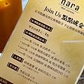 NARA Thai Cuisine 新竹巨城 SOGO 店 (50).png