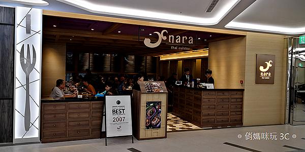 NARA Thai Cuisine 新竹巨城 SOGO 店 (69).png