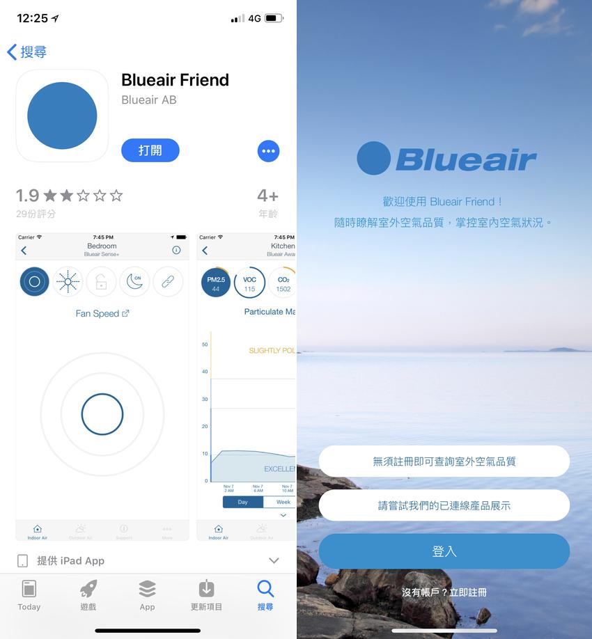 瑞典 Blueair 280i 空氣清淨機畫面(俏媽咪玩3C) (1).png