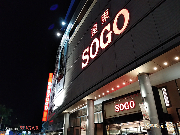 SUGAR S20s 開箱 (俏媽咪玩3C) (13).png