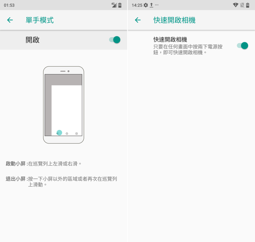 SUGAR S20s 糖果手機畫面(俏媽咪玩3C) (14).png