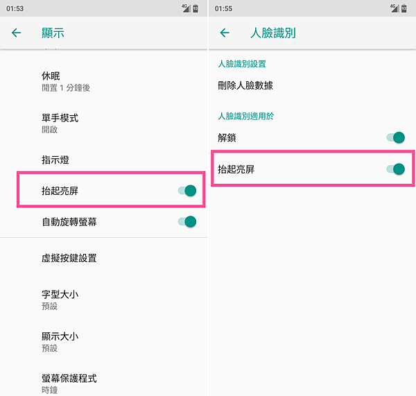 SUGAR S20s 糖果手機畫面(俏媽咪玩3C) (2).png