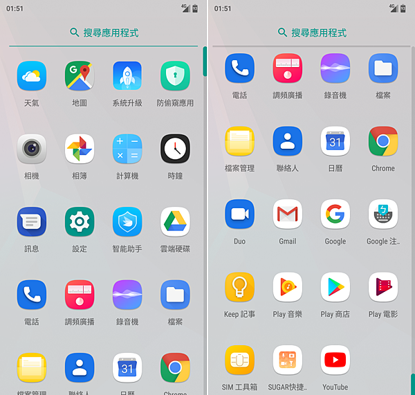 SUGAR S20s 糖果手機畫面(俏媽咪玩3C) (5).png