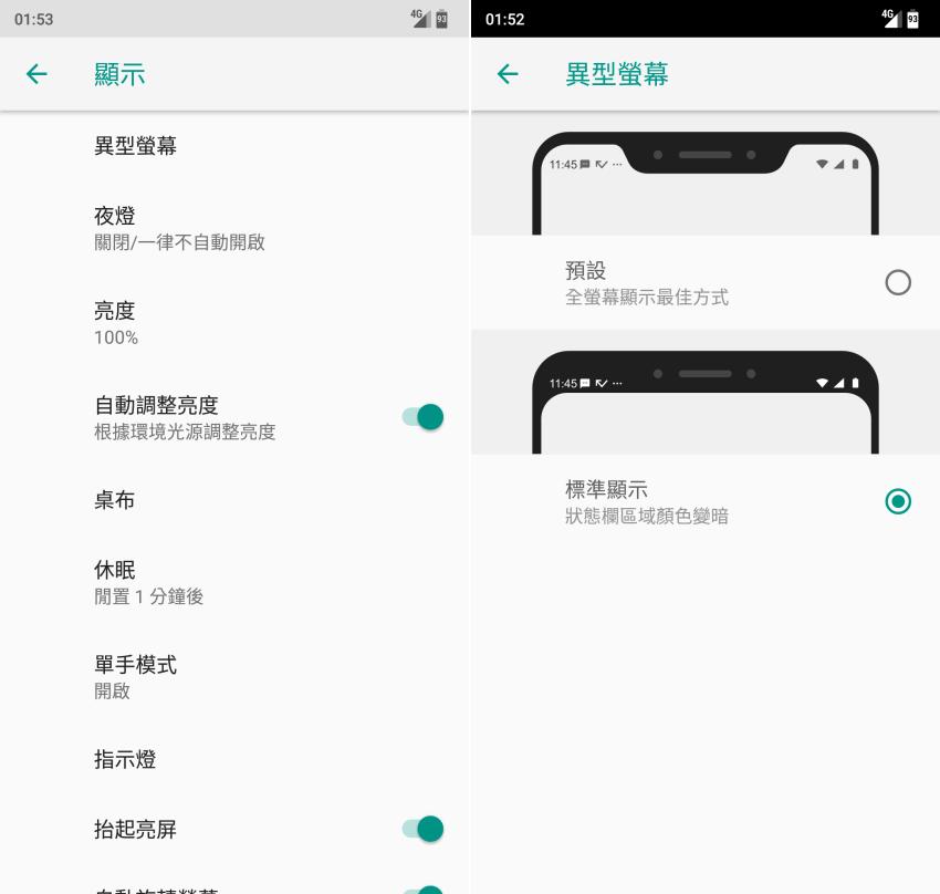 SUGAR S20s 糖果手機畫面(俏媽咪玩3C) (3).png