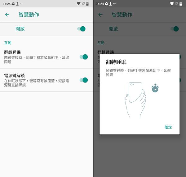 SUGAR S20s 糖果手機畫面(俏媽咪玩3C) (11).png