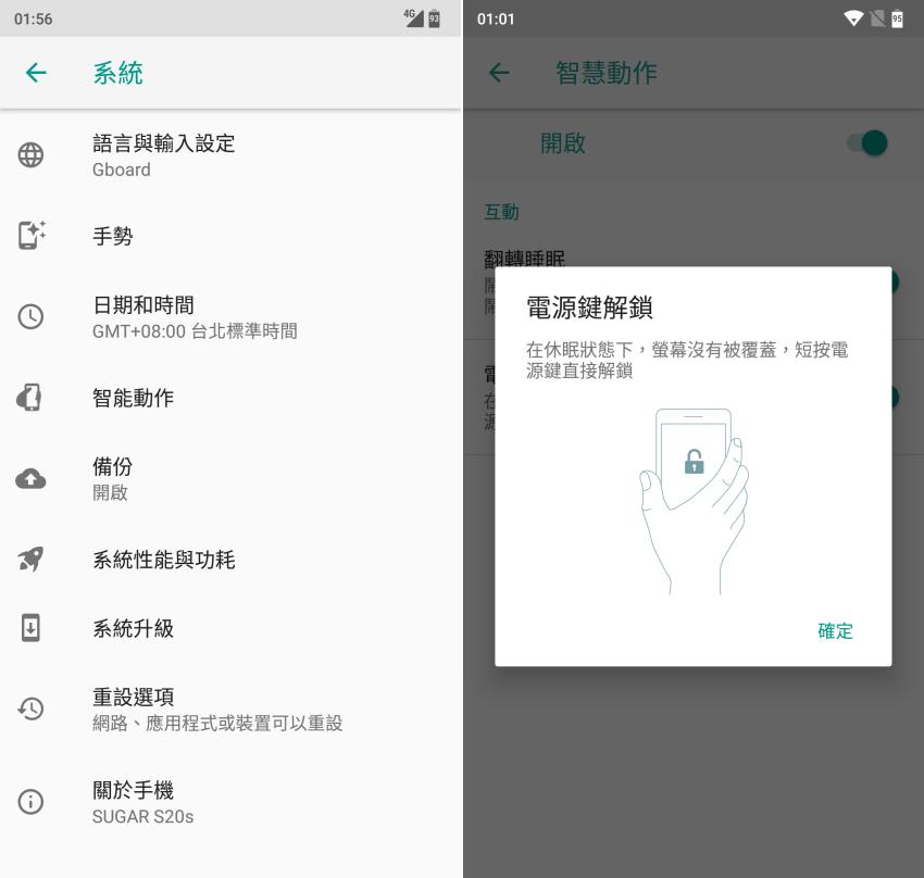 SUGAR S20s 糖果手機畫面(俏媽咪玩3C) (12).png