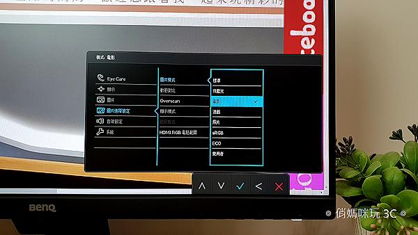 BenQ 24 型 IPS 寬螢幕窄邊框 GW2480 開箱 (俏媽咪玩 3C) (25).png