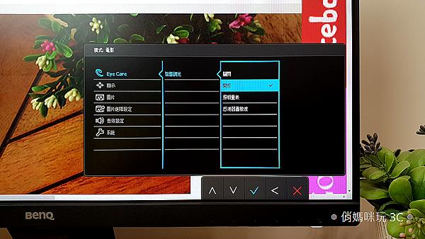 BenQ 24 型 IPS 寬螢幕窄邊框 GW2480 開箱 (俏媽咪玩 3C) (26).png