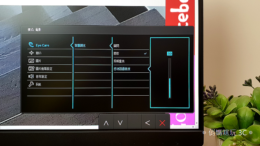 BenQ 24 型 IPS 寬螢幕窄邊框 GW2480 開箱 (俏媽咪玩 3C) (27).png
