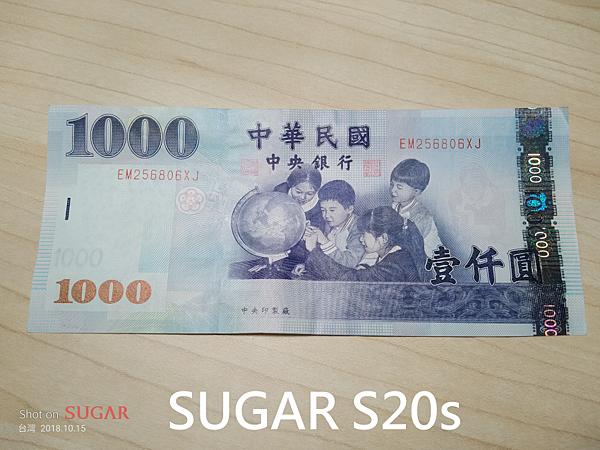 SUGAR S20s 糖果手機開箱(俏媽咪玩3C) (49).png