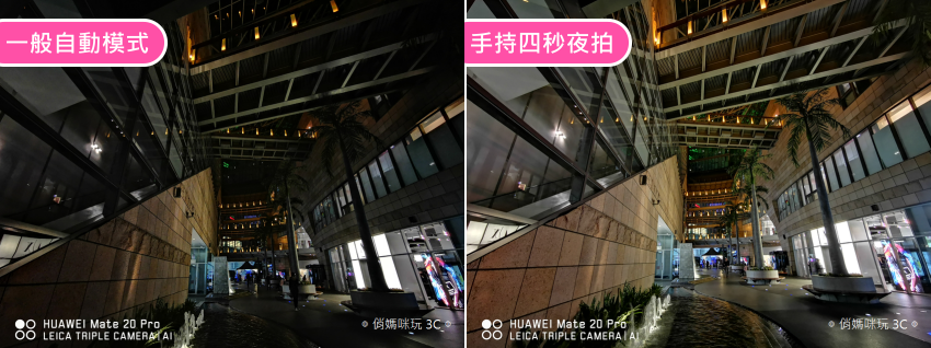 HUAWEI Mate 20 Pro 畫面 (俏媽咪玩 3C) (2).png