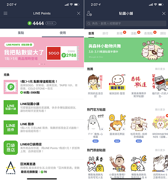 LINE Pay (俏媽咪玩 3C) (16).png