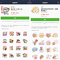 LINE Pay (俏媽咪玩 3C) (17).png