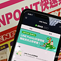 LINE Pay (俏媽咪玩 3C) (21).png