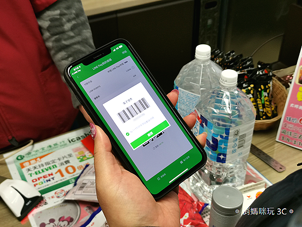LINE Pay (俏媽咪玩 3C) (22).png