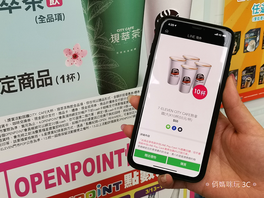 LINE Pay (俏媽咪玩 3C) (24).png