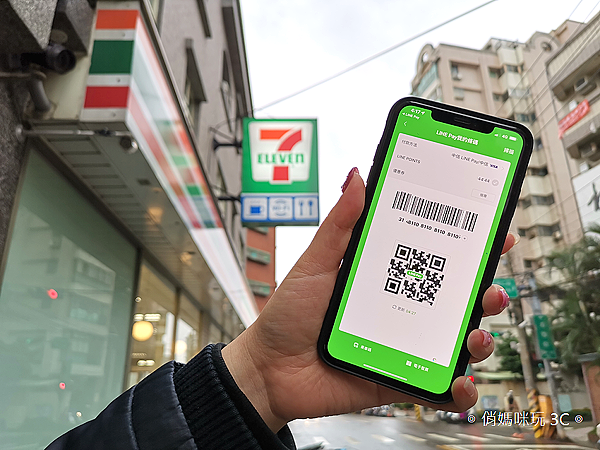 LINE Pay (俏媽咪玩 3C) (23).png