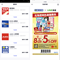 LINE Pay (俏媽咪玩 3C) (1).png