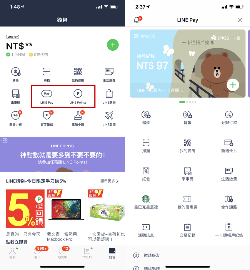 LINE Pay (俏媽咪玩 3C) (2).png