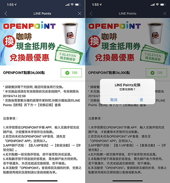 LINE Pay (俏媽咪玩 3C) (5).png