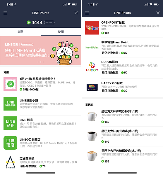 LINE Pay (俏媽咪玩 3C) (4).png
