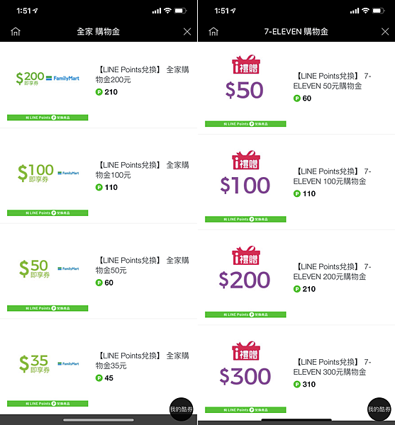 LINE Pay (俏媽咪玩 3C) (8).png